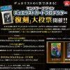 【モンスターデザインカードプロテクター(スリーブ)復刻大投票】1位、2位に選ばれたモンスターが大復刻!