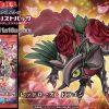 【ガーデン・ローズ・メイデン等、「ローズ・ドラゴン」新規4種判明】レッドローズでサーチするカードの正体が判明!