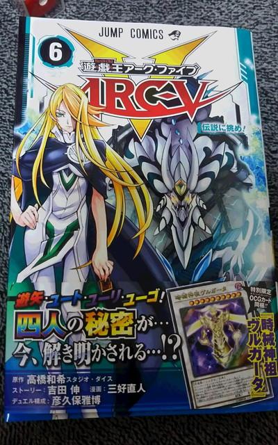 《時械神祖ヴルガータ》付録『遊戯王ARC-V6巻』を購入しました!汎用レベル10シンクロの新星だ!