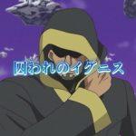 【 遊戯王VRAINS(ヴレインズ)第74話感想】鬼塚さん久々の登場!この豹変っぷりはヤバイ