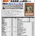 【ハノイの騎士謹製デッキレシピ】サベージ・ストライクの新カードを搭載したデッキ色々!