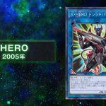 《X・HEROドレッドバスター》収録判明!「HERO」リンクモンスターも来日決定!