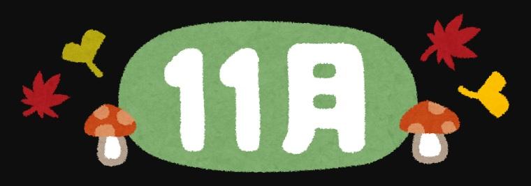 【今月の遊戯王関連商品情報(2018/11月発売)】リンクヴレインズパック2・DPレジェンドデュエリスト編4来る!