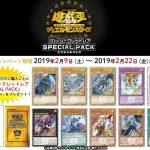 「20thシークレットレア SPECIAL PACK」収録カード全判明:ラインナップ豪華すぎ【タキオン20th欲しい】