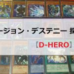 【フュージョン・デステニー採用「D-HERO」デッキレシピ】融合とリンクのコラボレーション!運命の力で未来を切り開く!
