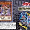 【ダーク・ネオストーム新カード】《魔獣皇帝ガーゼット》判明!マジンカイザーもついに来た!