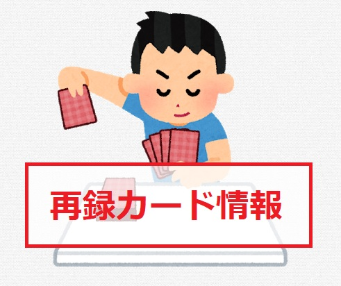 【スターターデッキ2019】コード・ジェネレーター再録決定!Vジャンプ2018/11月号の付録カード