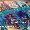 【魔力カウンター強化】「エンディミオン」デッキ効果解説!魔力統括と各種エンディミオンが超強力!