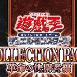 【コレクションパック-革命の決闘者編・収録カードまとめ】全てのカード効果が判明!