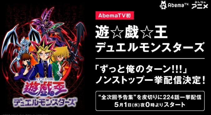 「遊戯王デュエルモンスターズ」がAbemaTVで放送決定!224話ノンストップ放送って…