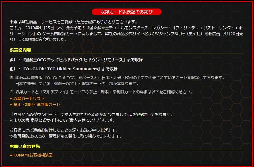 【遊戯王デュエルモンスターズLofDL】誤表記のお詫びとカードリスト・レギュレーションが公開されました