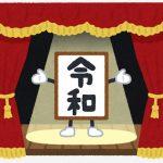 【平成最後の日】遊戯王という素晴らしいコンテンツと共に歩めた日々に感謝!そして令和もよろしく!
