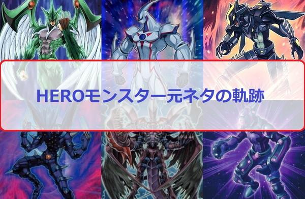 【各種「HERO」モンスターの元ネタの軌跡】ウルトラマン、仮面ライダー、アメコミetc、世界は勇者で溢れている!