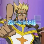 【遊戯王VRAINS(ヴレインズ)第101話感想】迷いなき本能!立ちはだかる更なるリンク5モンスター