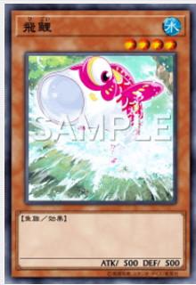 【飛鯉(ひごい)効果考察/使い方】相手ターンに「海王の重槍兵」の効果を使えるのは強そう