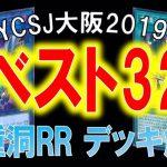 【YCSJ大阪2019ベスト32:魔鍾洞RRデッキレシピ・解説】Lボウさんロングインタビュー記事