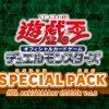 【キャンペーン情報】SPパック20thアニバーサリーVol.6収録カード内容判明!リサイクラー,キャロベイン,アーティファクトデスサイズだぁ!