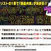 【ストラクチャーデッキテーマ投票】選出20テーマ公開!サイコ・ショッカー,三幻魔,デーモンとか熱いな!