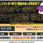 【ストラクテーマ投票・中間順位変動!】1位「シャドール」、2位「三幻魔」3位「霊使い」に!!