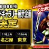 遊戯王OCG10000種突破記念特設サイトオープン!ラッピング電車・イベント情報等をチェック!