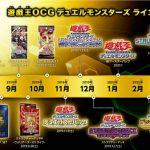 「リンク・ヴレインズ・パック3」11月23日発売決定!20テーマ分のリンクモンスター収録!