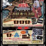 【決闘者の王国・イベント限定アイテム情報】《星遺物の導く先》《機巧嘴-八咫御先》プレマ等が公開されました