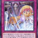 【デュエルリンクス】《シンクロ・スピリッツ》が実装!【OCGより先に実装された新カード第4弾】
