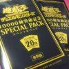 【イグニッション・アサルト&10000種突破記念SPパック開封】10000シークレット、20thシークレット出るか!?